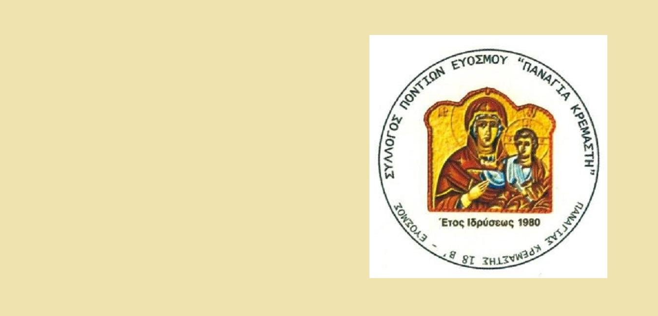 logo_panagia_kremasth_slider_2